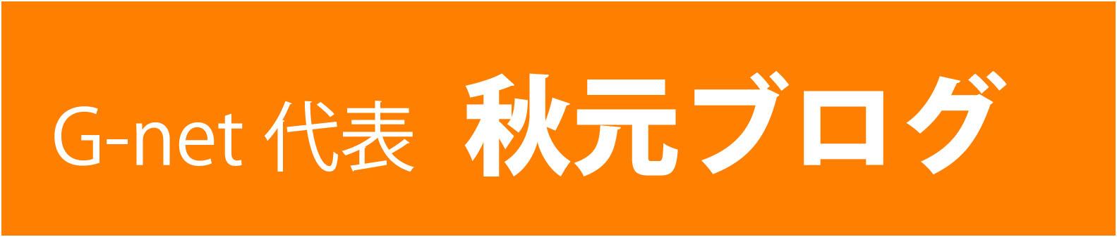 G-net代表秋元ブログ