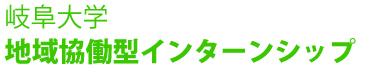 岐阜大学地域協働型インターンシップ