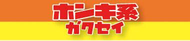 ホンキ系ガクセイ