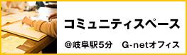 コミュニティスペース @岐阜駅5分 G-netオフィス